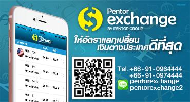 ผลการค้นหารูปภาพสำหรับ pentor exchange